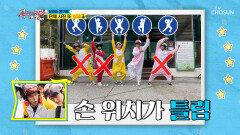 """단체사진 실패ㅠㅠ """"뭐가 틀렸는데!?"""" 단체로 분노폭발 TV CHOSUN 211006 방송"""