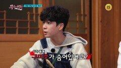 뽕 패밀리는 초대한 구미호의 정체는?_뽕숭아학당 70회 예고 TV CHOSUN 211013 방송
