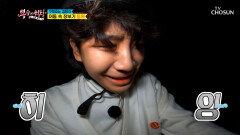 히잉 무서워서 눈물샘 폭발해버린 동원이 TV CHOSUN 211013 방송