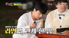'뽕 패밀리'들과 함께 즐기는 저녁 파티↗ TV CHOSUN 211013 방송