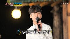 모두 빠져들게 만드는 삐약 동원이 매력 '빠라빠빠' TV CHOSUN 211013 방송
