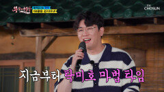 리듬탁 노랫소리에 반응하는 내 심장 '태클을 걸지마' TV CHOSUN 211013 방송