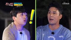 아무도 몰랐던 뽕미호 정체에 멤버들은 소름 TV CHOSUN 211013 방송