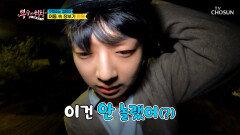 """""""이건 안 놀랬어~"""" 어둠속 허세 폭발 찬또ㅋㅋ TV CHOSUN 211013 방송"""
