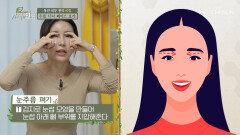 주름 완벽 타파 동안미녀가 알려주는 페이스 요가️ TV CHOSUN 20210904 방송