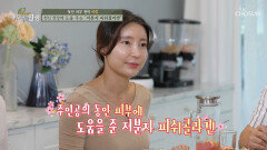 틈틈이 동안 피부를 위해 먹는 주인공의 관리 비결 大공개 TV CHOSUN 20210904 방송