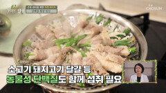 생존 근육 강화를 위한 단백질 폭탄 밥상 TV CHOSUN 20210911 방송