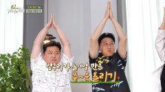 일어나라 근육 세포들이여!! 「하늘 찌르기」 근력 체조 TV CHOSUN 20210911 방송