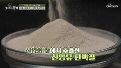 산양유 단백질로 근육 강화하고 근감소증 극복하자 TV CHOSUN 20210911 방송