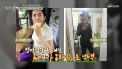 -14kg 다이어트 후 달라진 옷차림과 성격 TV CHOSUN 20210925 방송