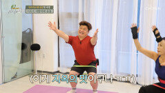 지방 안녕~! 허벅지 불태우는 지방 타파 운동 TV CHOSUN 20210925 방송