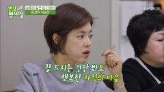 온 가족 총 출동! 정 자매 건강 체크✓ TV CHOSUN 20210307 방송