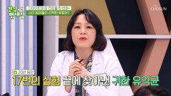 장 속 유해균↓ 유익균을 늘려주는 ▶유산균BNR17◀ TV CHOSUN 20210307 방송
