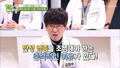 내 몸이 병들고 있다?! 수많은 질환과 관련된 『만성염증』 TV CHOSUN 20210307 방송