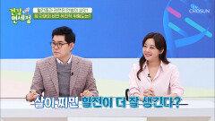 엉덩이가 무거우면 혈전이 위험성이 높다?! TV CHOSUN 20210307 방송