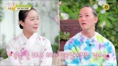 사랑이 넘치는 박애리♥팝핀현준 부부_내 사랑 투유 41회 예고 TV CHOSUN 210309 방송