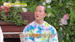 """""""누난 내 여자니까~"""" 순정파 팝핀현준의 고백 SSUL♥ TV CHOSUN 210309 방송"""