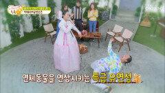 흥보가 '박타는 대목'♬ 국악과 팝핀의 환상적인 무대😍 TV CHOSUN 210309 방송