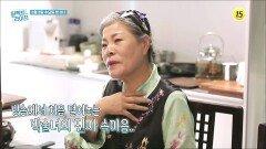 방송에서 처음 털어놓는 박술녀의 진짜 속마음.._퍼펙트 라이프 37회 예고 TV CHOSUN 210303 방송