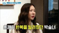 명품 배우 박준금과 박술녀의 ʚ특별한 인연ɞ TV CHOSUN 20210303 방송