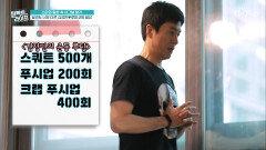 강도 높은 운동💪 오히려 면역력을 저하 시킬 수 있다?! TV CHOSUN 20210616 방송
