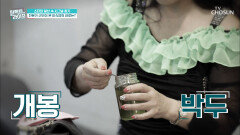 국보급 아나운서가 건강을 위해 매일 챙겨먹는다는 이것 TV CHOSUN 20210630 방송