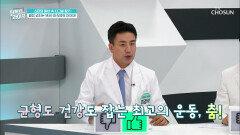 만병의 근원↗ 화와 스트레스를 해소 시켜주는 '춤' TV CHOSUN 20210630 방송