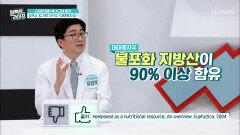 전신에 염증을 유발하는 '당독소' 배출에 도움 주는 대마종자유 TV CHOSUN 20210630 방송