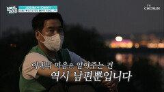 감동+달달 부부이기에 말할 수 있는 속마음... TV CHOSUN 20210707 방송