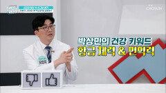 내일 모레 환갑이라는 게 믿기지 않는 박상민의 황금체력↗ TV CHOSUN 20210714 방송