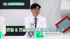 노년기 눈 건강·혈관 건강에 도움을 주는 장어 ˹○○˼ TV CHOSUN 20210714 방송
