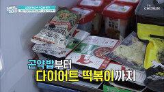 아내와 두 딸들의 덕에 강제 다이어트 하고 있다는 박상민 TV CHOSUN 20210714 방송
