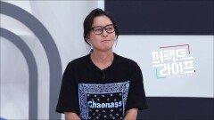 김종서만의 슬럼프 극복법을 공개합니다!_퍼펙트 라이프 56회 예고 TV CHOSUN 210728 방송
