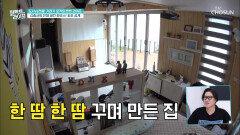 직접 그린 도면으로 '아지트' 만든 김종서 TV CHOSUN 20210728 방송