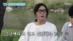 또르르.. 기러기 아빠 16년 차.. 이젠 익숙해진 외로움ㅠㅠ TV CHOSUN 20210728 방송