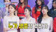 '2차 진출' 티켓 가질 극적인 『추가 합격자』는? TV CHOSUN 20210107 방송
