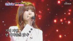 김연지 '여인의 눈물'♬ 목소리에 애절함 물씬≈ TV CHOSUN 20210114 방송