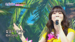 잇츠 쇼타임✰ 공소원 '하이난 사랑' ♪ TV CHOSUN 210100 방송