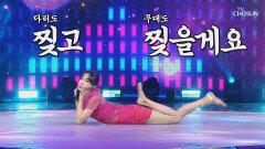 노래도 춤도 다 잘하는 별사랑★♥ '한방에 훅'♪ TV CHOSUN 20210114 방송