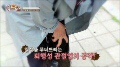 무릎 속 연골을 지키는 비결, 대공개!_명심보감 44회 예고 TV CHOSUN 210621 방송