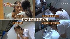 50대 피부미녀의 '동안 비결' 생활 大공개 TV CHOSUN 210927 방송