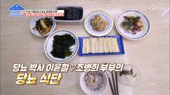 당뇨 식단의 정석! 혈당 잡은 '건강 식단' TV CHOSUN 20210301 방송