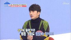 애정운과 건강운을 높이는 특급 인테리어 공개😊 TV CHOSUN 20210301 방송