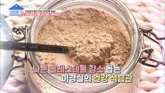혈관 지방 다이어트에 도움 주는 비법 大공개✨TV CHOSUN 20210614 방송