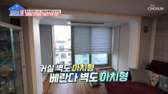 강렬한 빨강 쇼파& 아치형 가벽으로 포인트 된 신혼집~! TV CHOSUN 20210621 방송