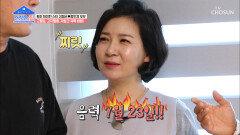 진짜 몰라!? 찌릿⚡ 아내 생일 모르는 김정균ㅜㅜ TV CHOSUN 20210621 방송