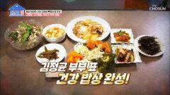군침 도는 한상☺ 혈관 건강 지키는 건강밥상 공개! TV CHOSUN 20210621 방송