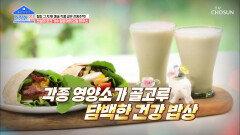 식재료 본연의 맛을 즐기는 '장은아표 밥상' TV CHOSUN 202100927 방송