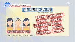 주름·보습 개선 시켜주는 어린 콜라겐 TV CHOSUN 202100927 방송