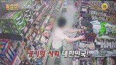 정신질환에 의한 범죄 급증!_킹스맨 8회 예고  TV CHOSUN 20201217 방송